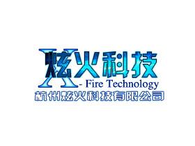杭州炫火科技有限公司