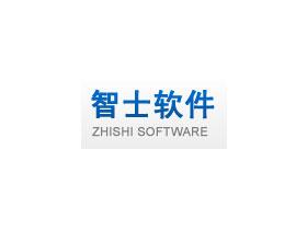 智士软件(北京)有限公司