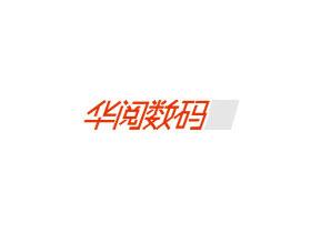 广州华阅数码科技有限公司